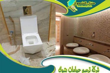 شركة ترميم حمامات بتبوك