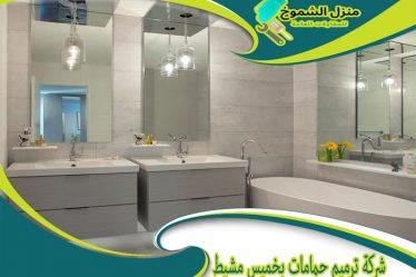 شركة ترميم حمامات بخميس مشيط