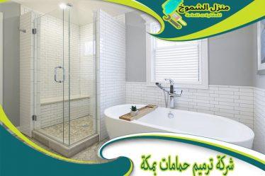 شركة ترميم حمامات بمكة