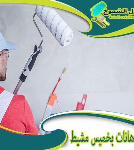 معلم دهانات بخميس مشيط